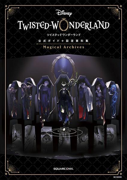 日本迪士尼扭曲仙境『ディズニー ツイステッドワンダーランド』公式ガイド+設定資料集 Magical Archives