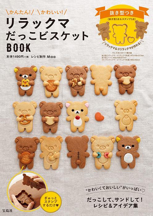 日本鬆弛熊(Rilakkuma)餅乾曲奇製作天書 (附送-鬆弛熊造形模具)