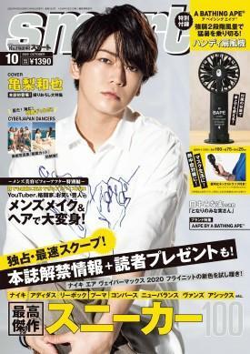 日本雜誌 smart(スマート) 2020年 10 月号 【付録】手提風扇