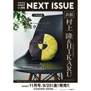 日本雜誌 Smart (スマート) 2020年11月号【付録】村上隆 × YouTuber HIKARU (ヒカル) 咕𠱸