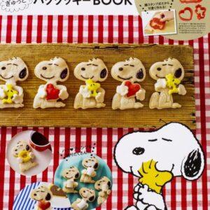 日本史努比 SNOOPY のぎゅっとハグクッキー BOOK ~ hug cookies天書 (附送-SNOOPY 造形模具)
