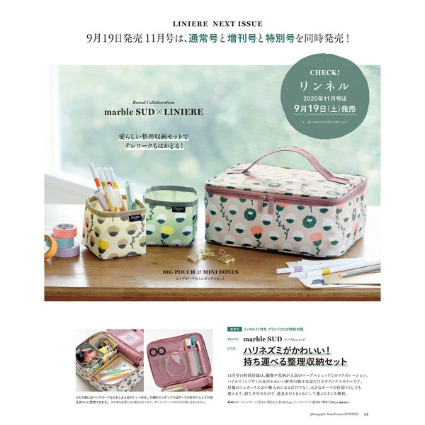 日本雜誌 Liniere(リンネル) 2020年11月号【付録】marble SUD(マーブルシュッド)整理收納套裝