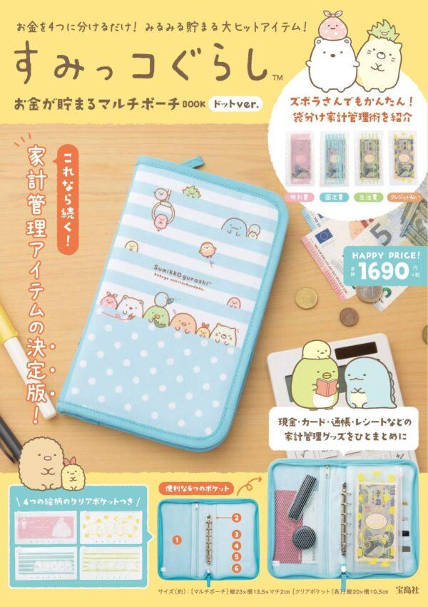 日本雜誌 すみっコぐらし お金が貯まるマルチポーチBOOK ドットver.【付録】收納包+透明拉封袋