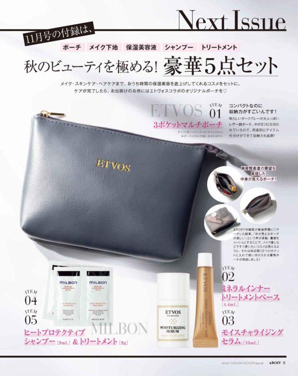 日本雜誌 &ROSY 2020年11月号【付録】ETVOS收納袋連試用套裝
