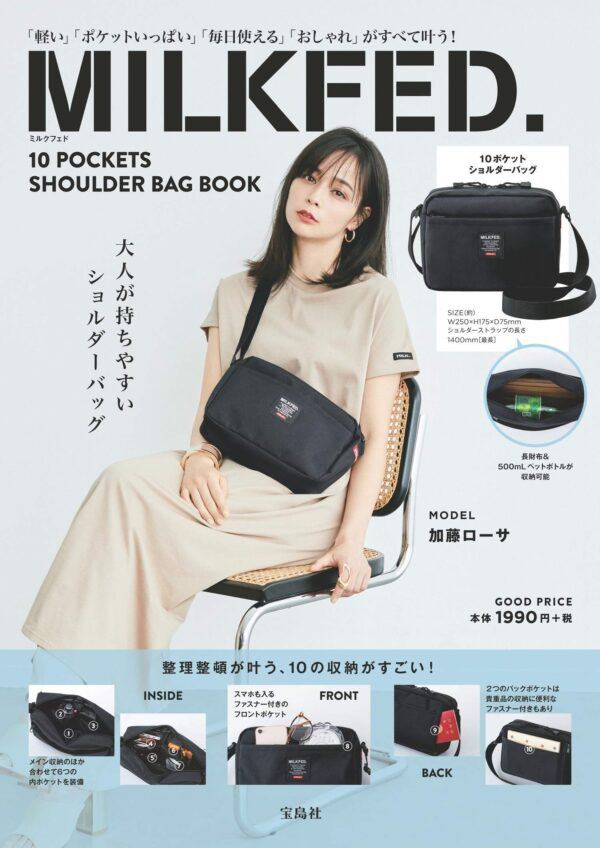 日本雜誌 MILKFED. 10 POCKETS SHOULDER BAG BOOK【付録】10口袋斜揹袋