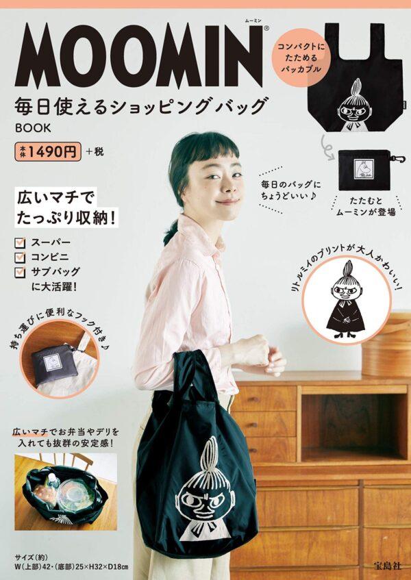 日本雜誌 MOOMIN 毎日使えるショッピングバッグ BOOK【付録】輕便購物袋