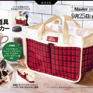 日本雜誌 MonoMaster モノマスター 2020年 11月号【付録】Kalitaカリタ咖啡工具儲存手挽袋