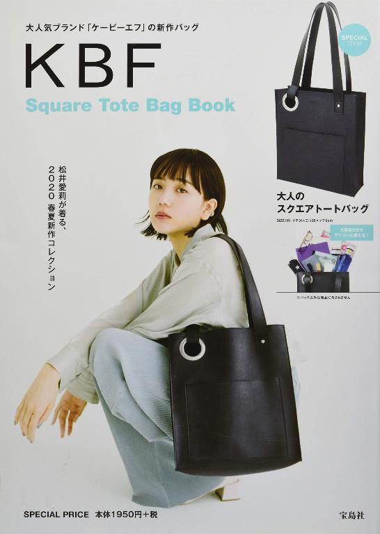 日本雜誌 KBF Square Tote Bag Book【付録】單肩袋