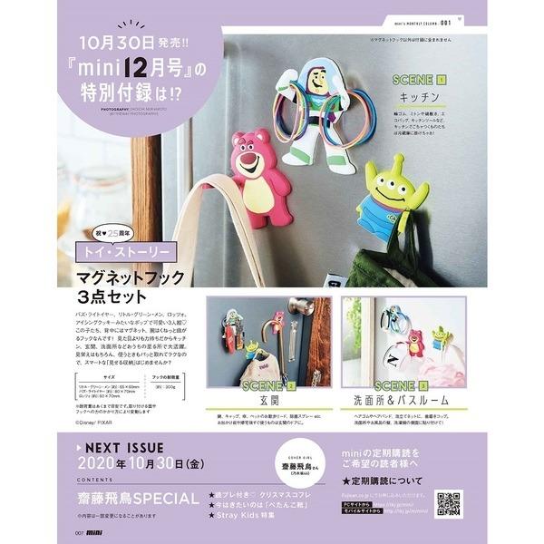日本雜誌 mini ミニ 2020年12月号【付録】Toy Story磁力掛鉤3件套裝