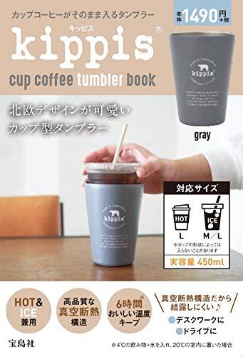 日本雜誌 kippis cup coffee tumbler book gray【付録】kippis保溫杯