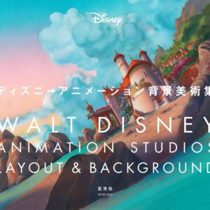 ディズニーアニメーション迪士尼動畫背景美術集