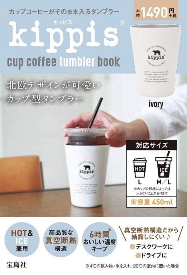 日本雜誌 kippis cup coffee tumbler book ivory【付録】kippis保溫杯