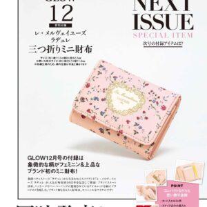日本雜誌 GLOW(グロー) 2020年12月号【付録】Les Merveilleuses LADURÉE 三摺銀包