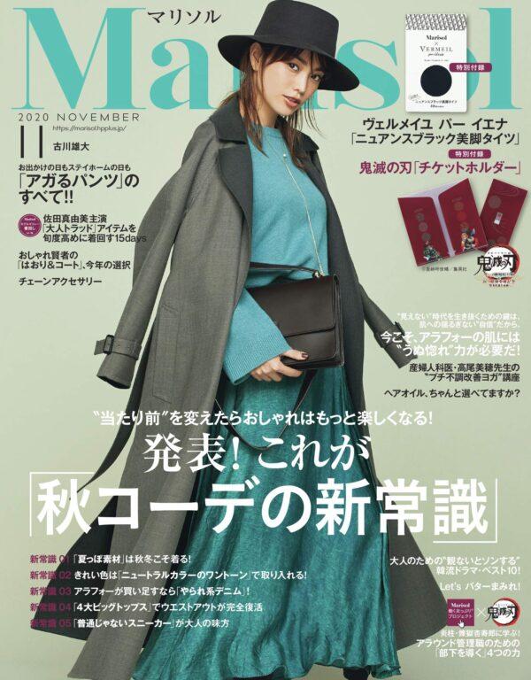 日本雜誌 Marisol マリソル 2020年11月号【付録】VERMEIL par iena絲襪及鬼滅之刃門票收納套