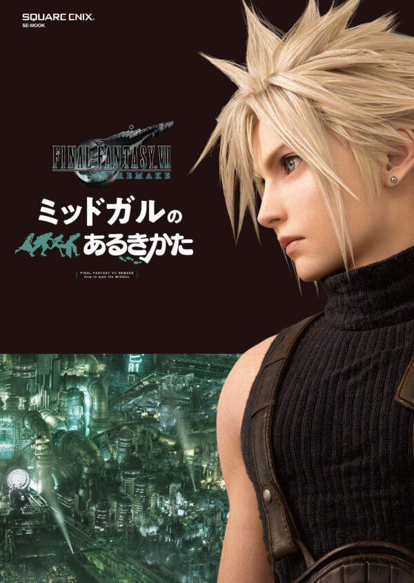 最終幻想VII Final Fantasy VII リメイク ミッドガルのあるきかた
