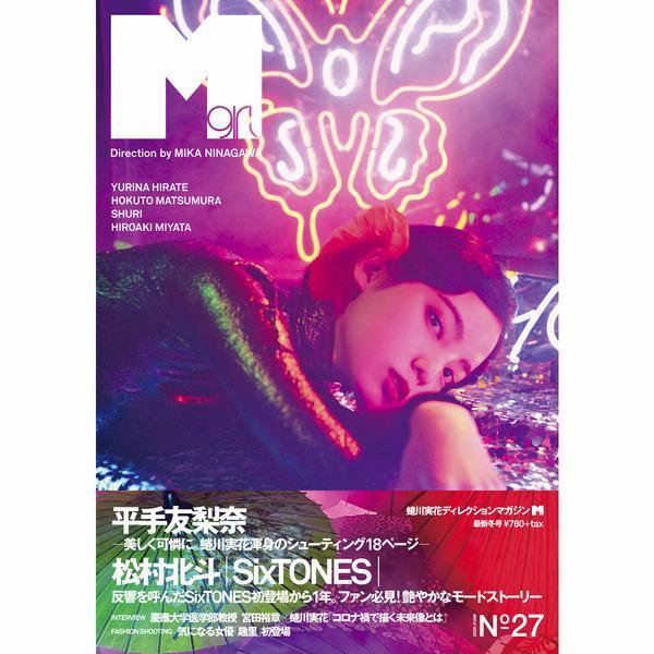 日本雜誌 Mgirl 2020-2021AW 蜷川実花